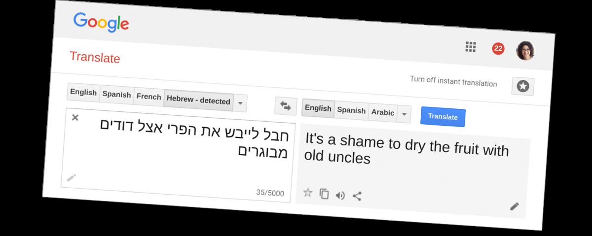 Google Translate Dry Fruit