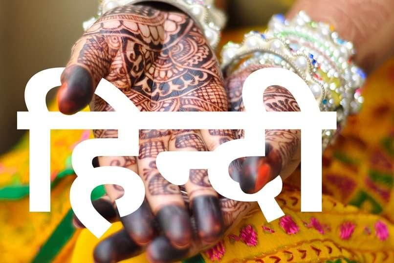 (MLC languages hindi